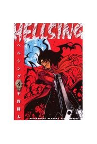 ヘルシング 4