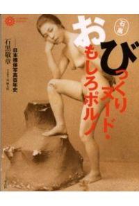 びっくりヌード・おもしろポルノ 日本裸体写真百年史