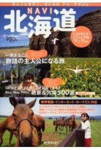NAVI北海道 一冊まるごと、物語の主人公になる旅