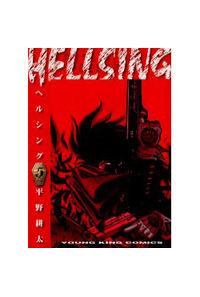 ヘルシング 5