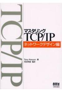 マスタリングTCP/IP ネットワークデザイン編