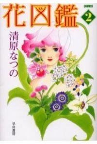 花図鑑 2