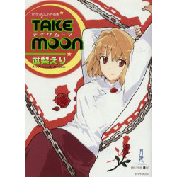 TAKE MOON 武梨えりTYPE-M