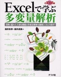Excelで学ぶ多変量解析 資料に隠れた大切な関係