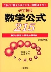 必ず使う数学公式215 これだけ覚えればセンター試