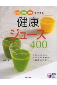 3つの野菜・果物でできる健康ジュース400