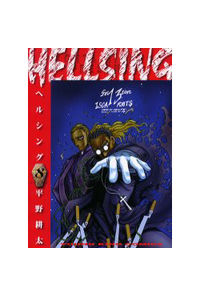 ヘルシング 8