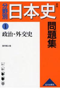 分野別日本史問題集 1