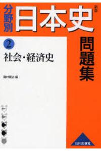 分野別日本史問題集 2