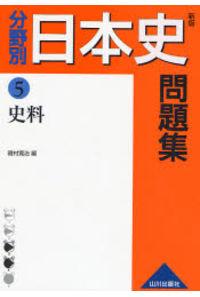 分野別日本史問題集 5