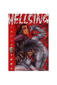 ヘルシング 9