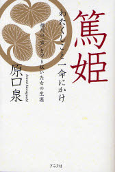 篤姫 わたくしこと一命にかけ 徳川の「家」を守り抜