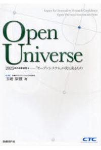 Open Universe 2025年の未来研究-