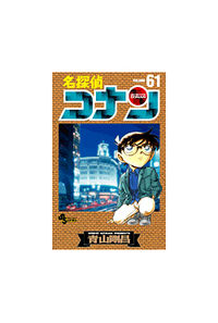 名探偵コナン VOLUME61