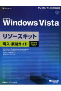 Microsoft Windows Vistaリソ