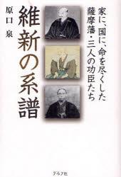 維新の系譜 家に、国に、命を尽くした薩摩藩・三人の