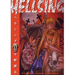 ヘルシング 10