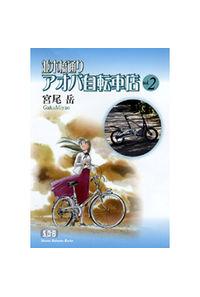 並木橋通りアオバ自転車店 vol.2