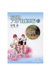 並木橋通りアオバ自転車店 vol.3