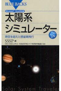 太陽系シミュレーター 時空を超えた惑星間飛行