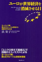 ユーロが世界経済を消滅させる日 ヨーロッパ発!第2