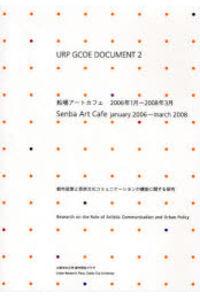 船場アートカフェ2006年1月-2008年3月 都市政策と芸術文化コミュニケーションの機能に関する研究