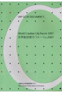 世界創造都市フォーラム2007