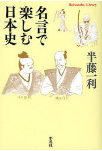 名言で楽しむ日本史