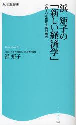 浜矩子の「新しい経済学」 グローバル市民主義の薦め