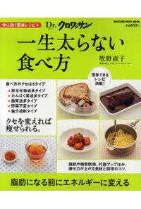 一生太らない食べ方 体に効く簡単レシピ 4