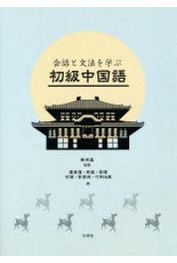 会話と文法を学ぶ 初級中国語 CD付