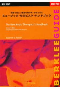 ミュージック・セラピスト・ハンドブック