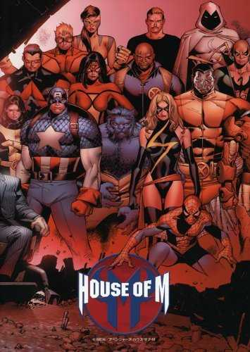 X-MEN/アベンジャーズ:ハウス・オブ・M