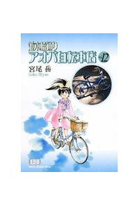 並木橋通りアオバ自転車店 vol.12