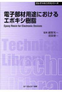 電子部材用途におけるエポキシ樹脂 普及版