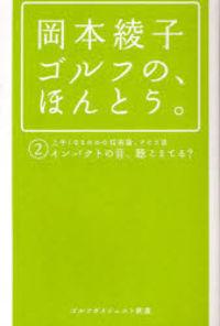 岡本綾子ゴルフの、ほんとう。 2