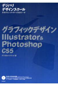グラフィックデザインIllustrator & P