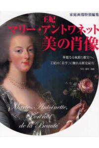 王妃マリー・アントワネット美の肖像 華麗なる城館と