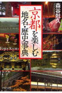 京都を楽しむ地名・歴史事典