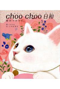 choo choo日和 愛のマタタビ。