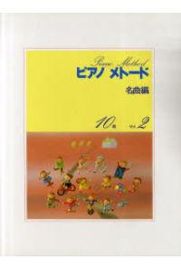 楽譜 ピアノメトード 名曲編 10級 2