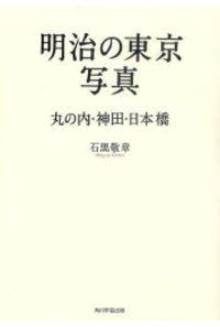 明治の東京写真 丸の内・神田・日本橋