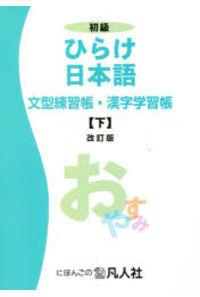 初級 ひらけ日本語 文型練習長・ 下 改