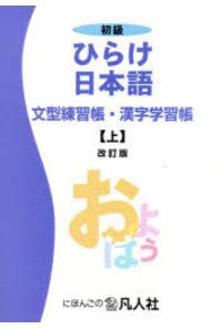 初級 ひらけ日本語 文型練習長・ 上 改