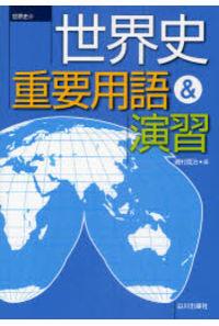 世界史重要用語&演習 世界史B