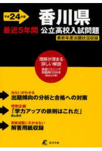 香川県公立高校入試問題 平成24年度