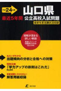 山口県公立高校入試問題 平成24年度