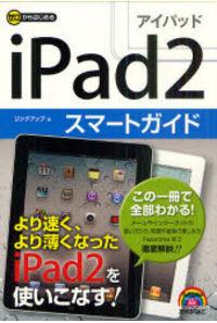 ゼロからはじめるiPad2スマートガイド