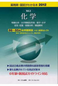 国試がわかる本 薬剤師 2012Vol.2