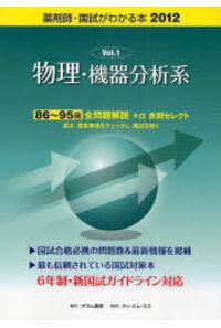 国試がわかる本 薬剤師 2012Vol.1